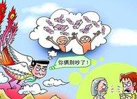 """男子卖房回乡创业被嘲凤凰男 网友脑补""""凤凰男不能嫁"""""""