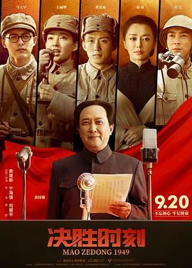 中国1949香山之春