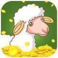 开心养羊app