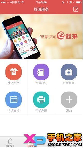 華商E家iOS版截圖2
