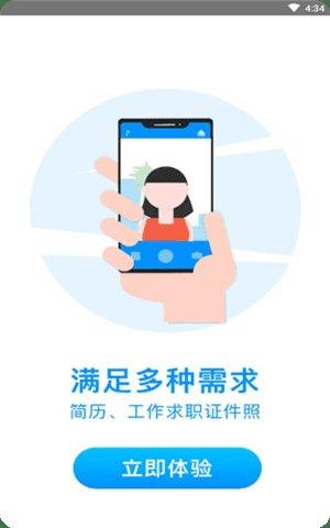 超美证件照制作app版