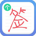 艺术签名个性版app版