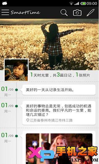 小时光SmartTime安卓版