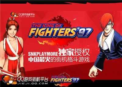 热血格斗QQ游戏拳皇97公测上线 97格斗在线玩