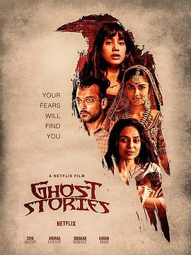 猛鬼故事印度版